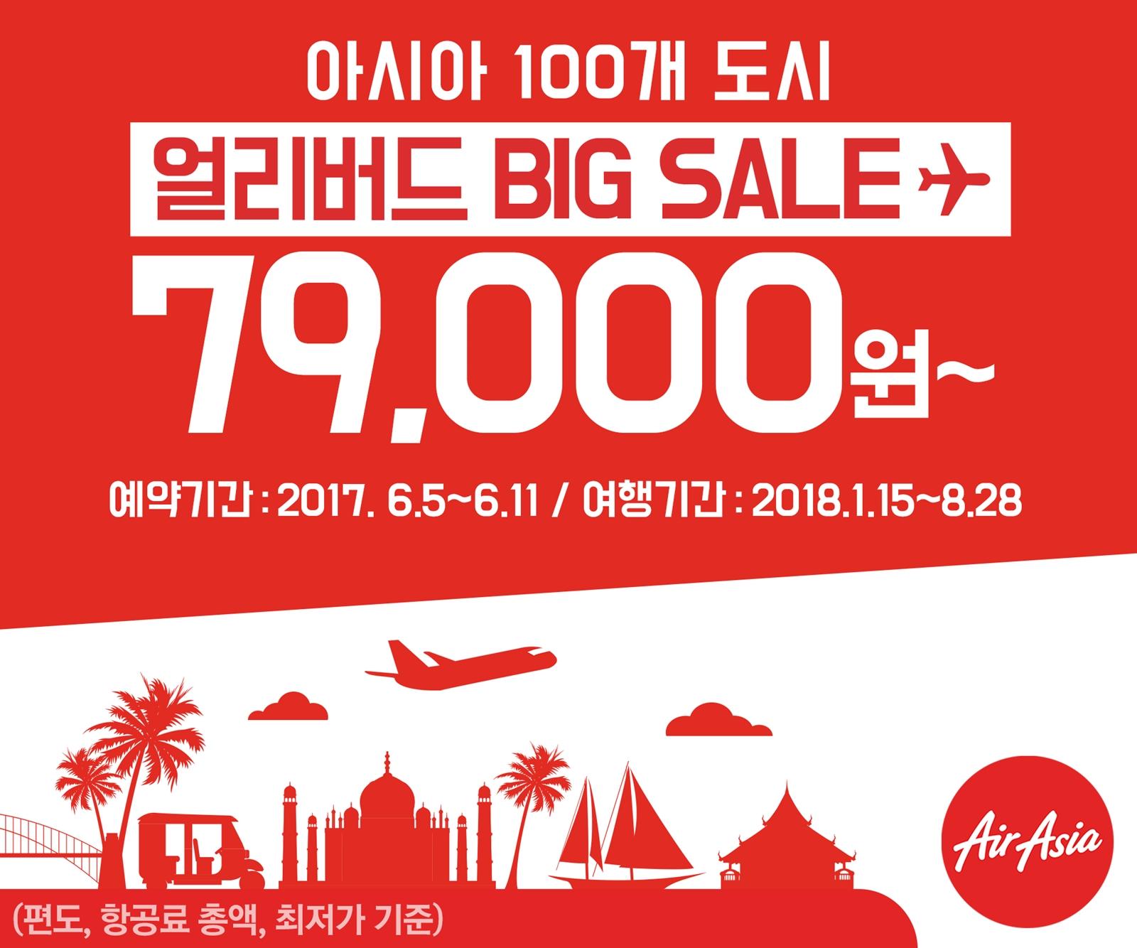 AirAsia has 'Early Bird' BIG SALE.jpg