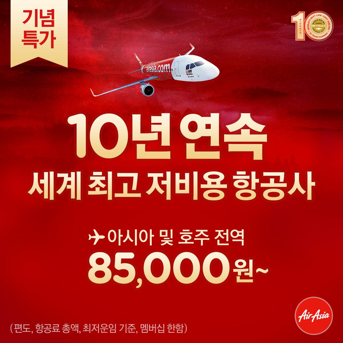 [이미지] 에어아시아, 10년 연속 '세계 최고 저비용항공사' 기념 특가 프로모션.png