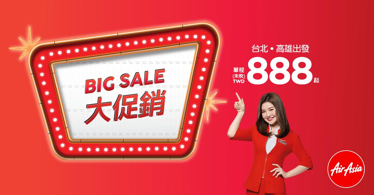 AirAsia 2019 春季大促銷3月10日0時登場,最低單程未稅888元起.png