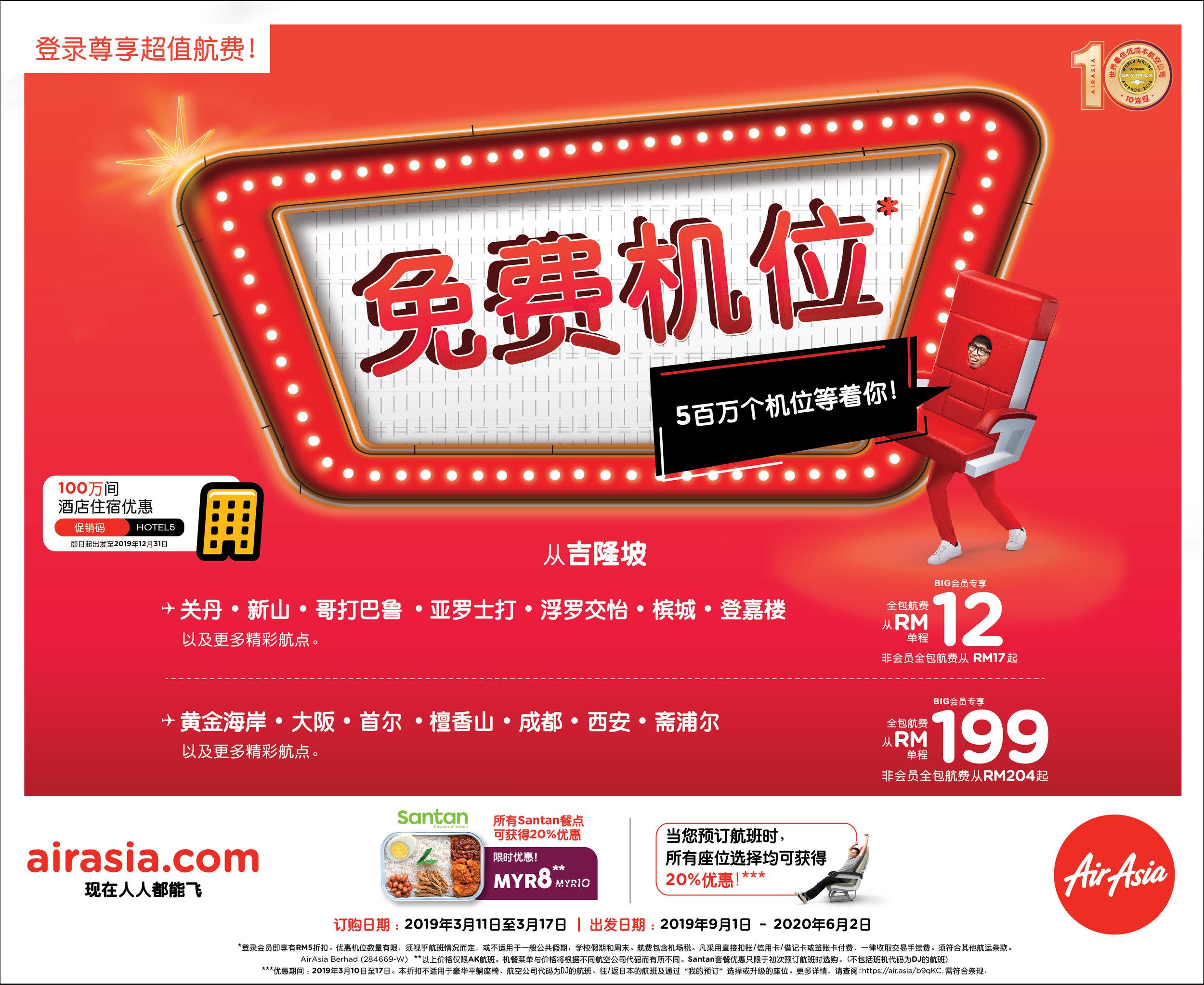 AirAsia Free Seats - CN.jpg