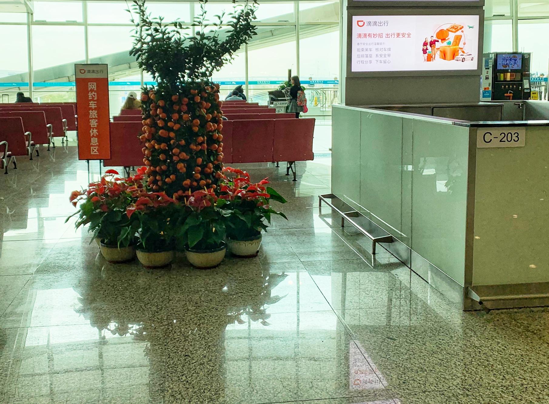 *滴滴出行深圳于机场设立了滴滴网约车旅客候车休息区