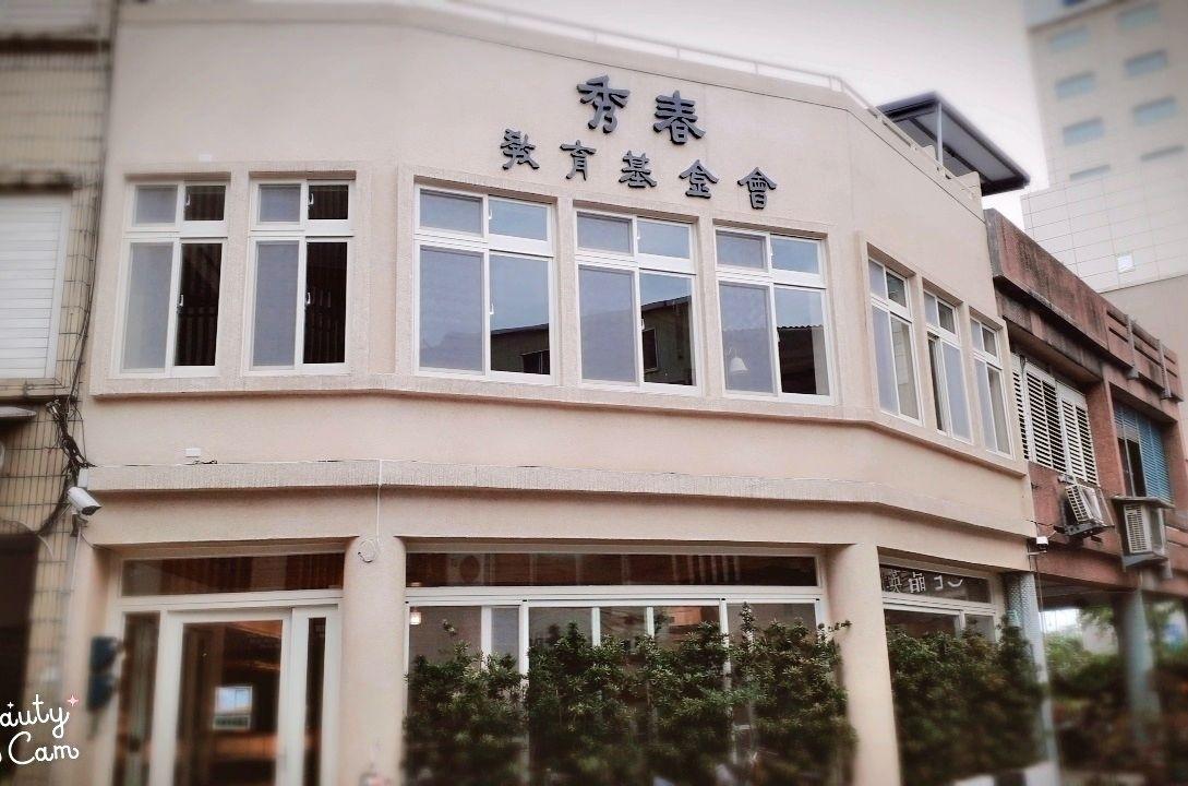 秀春書屋空間照片_180531_0003.jpg