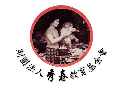 秀春logo(文字).png