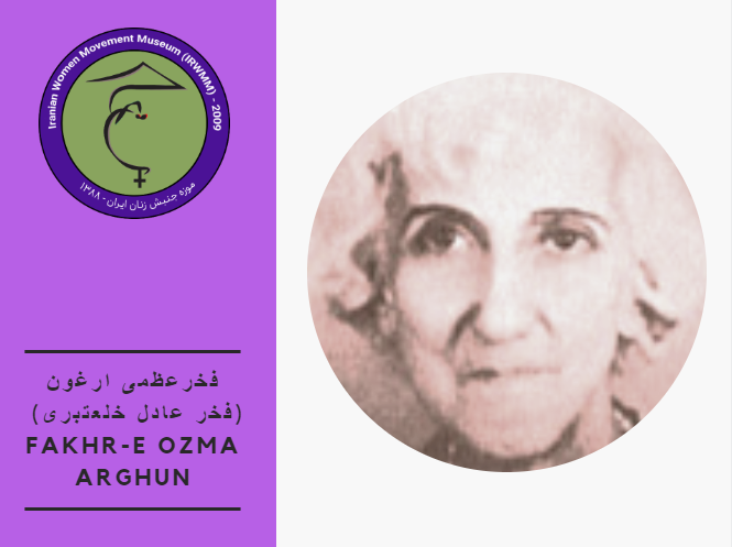 Fakhr-e Ozma Arghun.png