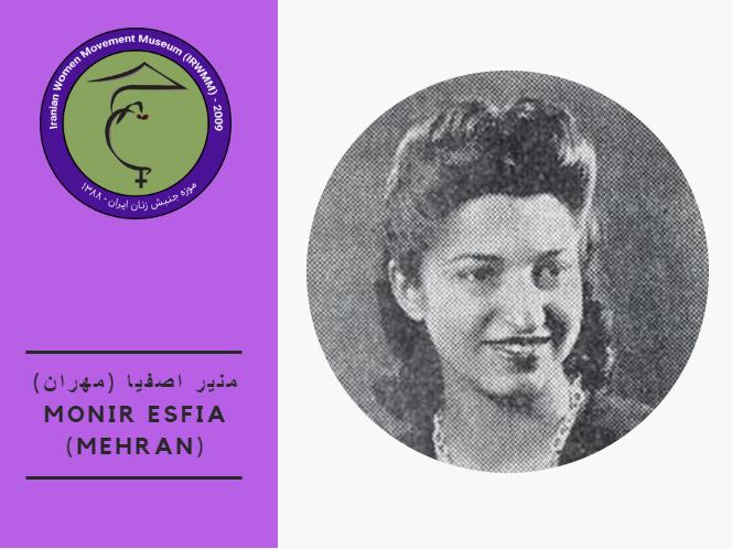 Monir Esfia (Mehran).png
