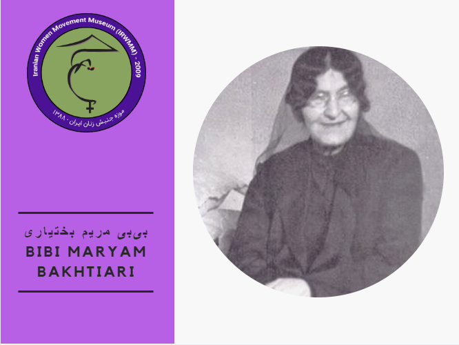 Bibi Maryam Bakhtiari.png