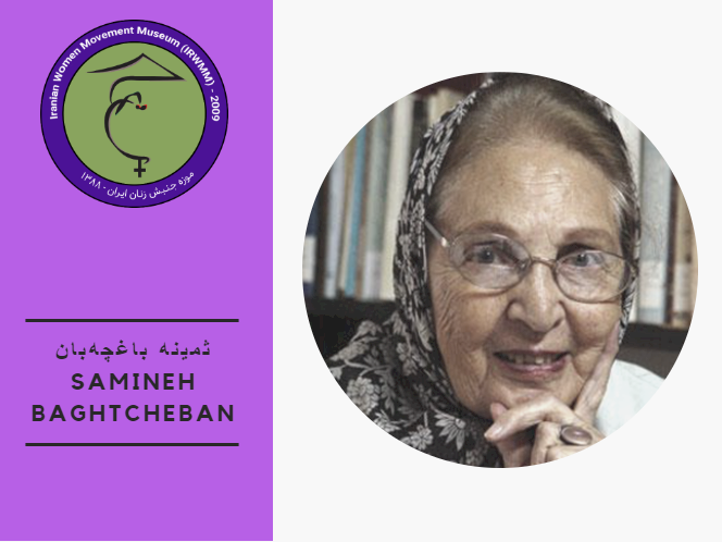 Samineh Baghtcheban.png