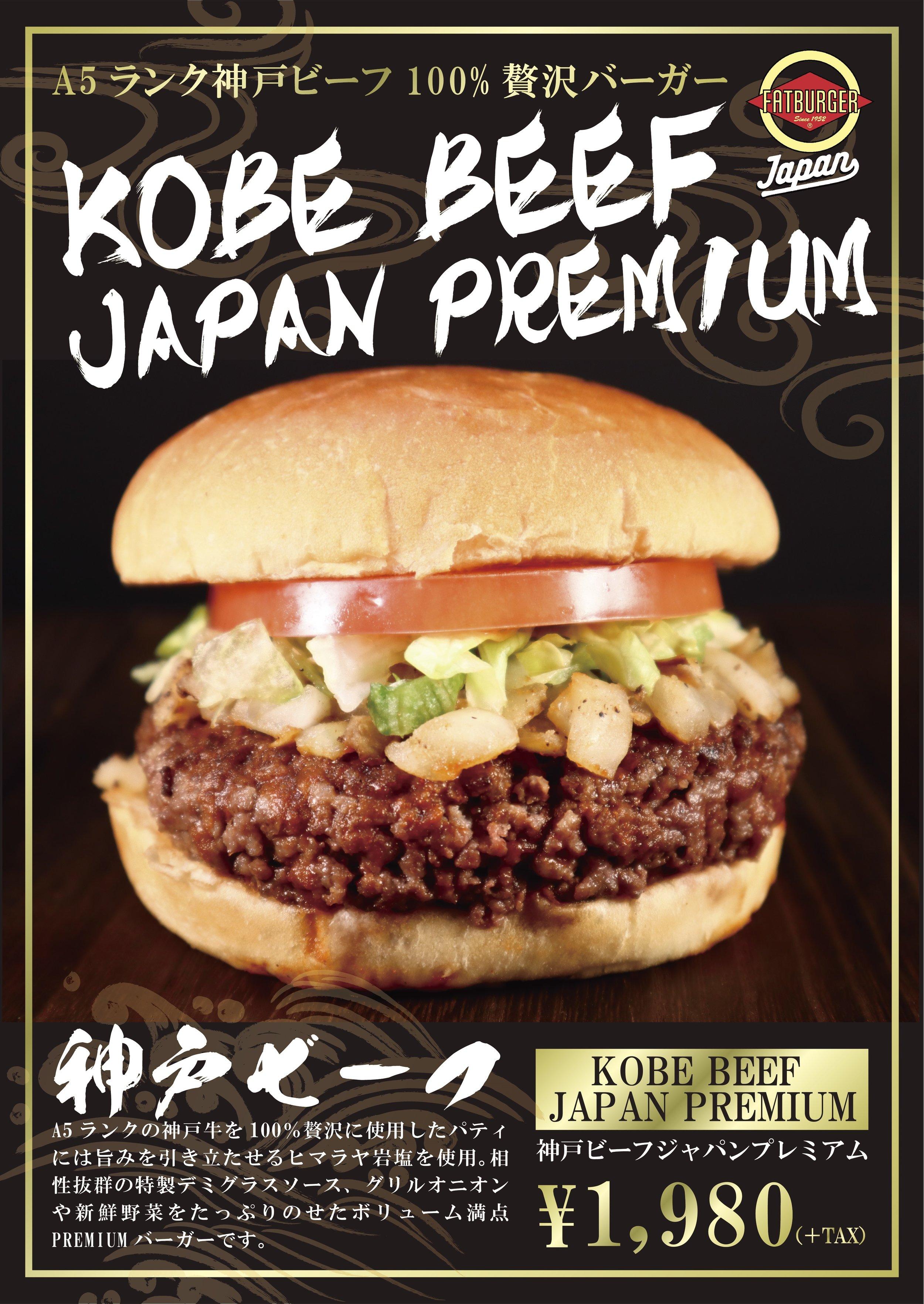 A5ランク神戸牛を100%贅沢に使用したパティには旨みを引き立たせるヒマラヤ岩塩を使用。  新鮮野菜とグリルオニオンをたっぷりのせて、特製デミグラスソースをかけたボリューム満点のPREMIUMバーガーです。チーズやベーコンなど数種類あるトッピングでカスタマイズもOK!FATBURGER  JAPANの1周年を記念して、個数限定・期間限定で販売致します。  商品名 神戸ビーフジャパンプレミアム  販売価格  ¥1,980(+TAX)  販売期間 2019年4月27日(土)~ 5月6日(月)