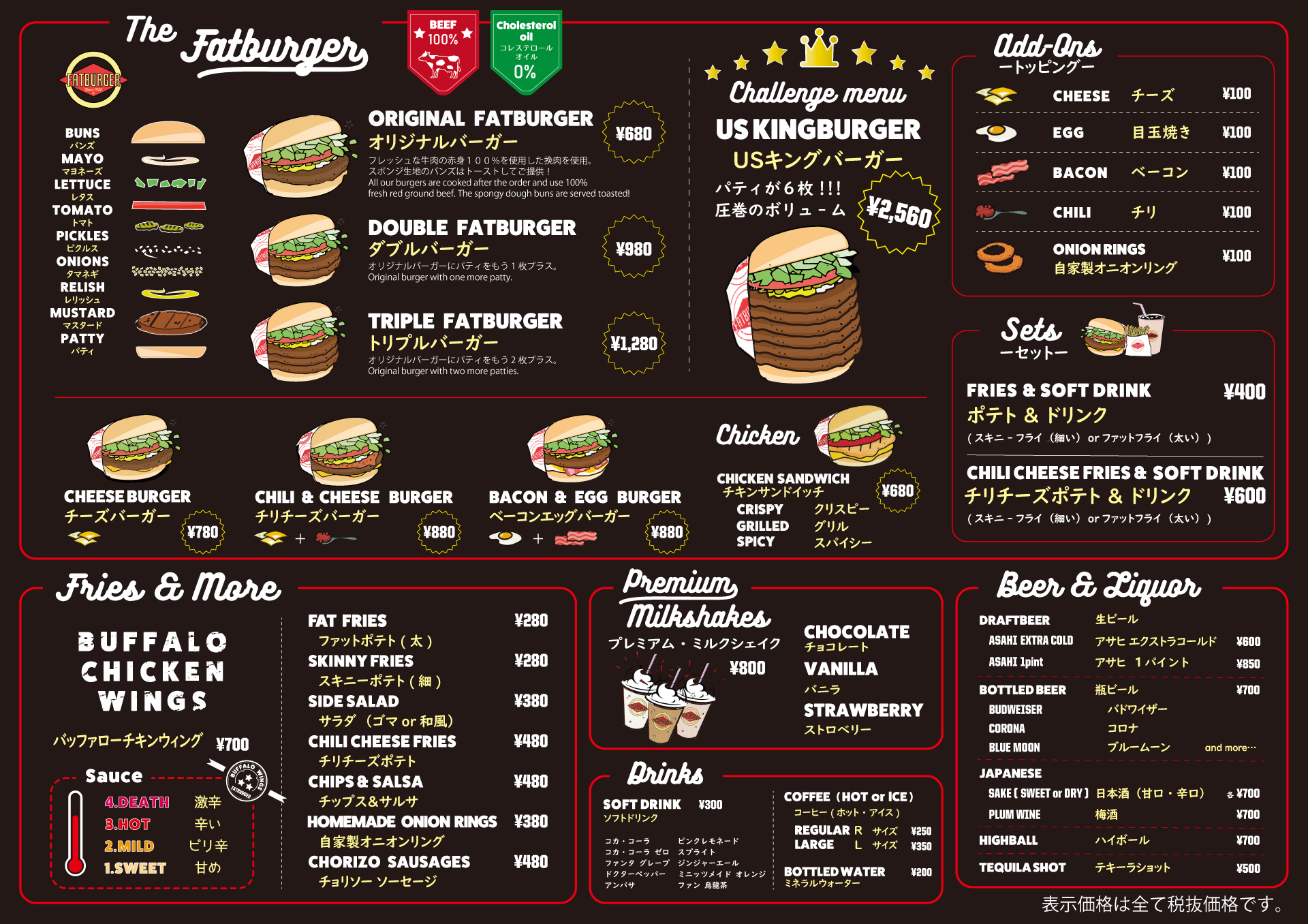 Our Menu - Click on the image to enlarge it as well as see our selection of Fatbar drinks.画像をクリックすると大きくなります。そしてバーメニューも見えます。