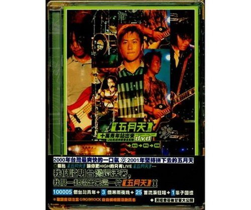 A Hundred Thousand Youths Standing Up十萬青年站出來 DVD - Brand New in packagingPrice: $15.00 SG