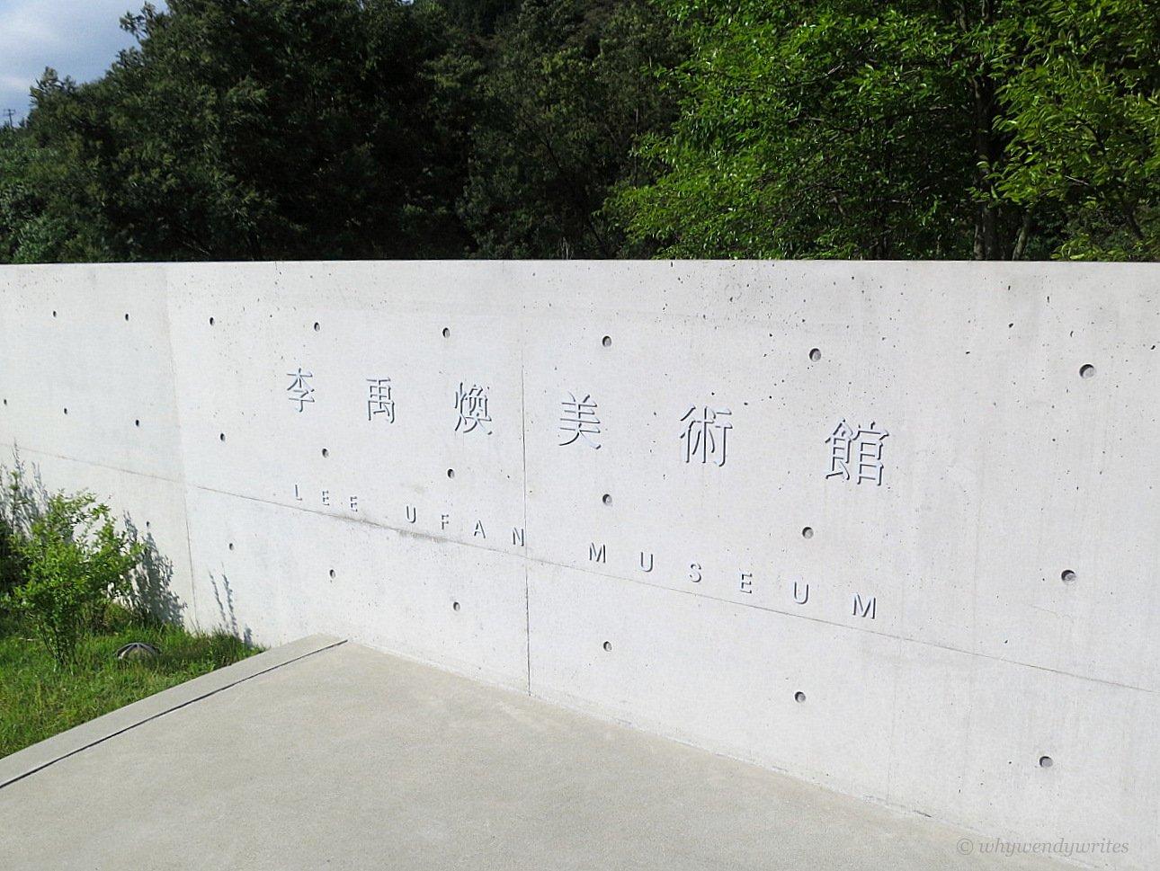 8 Lee Ufan Museum.JPG