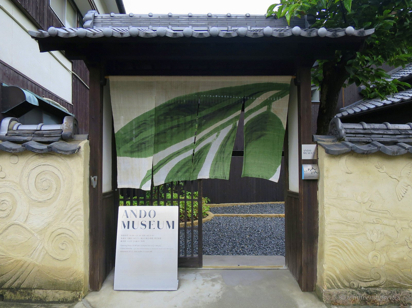 100-year-old Traditional House (Ando Museum's exterior)