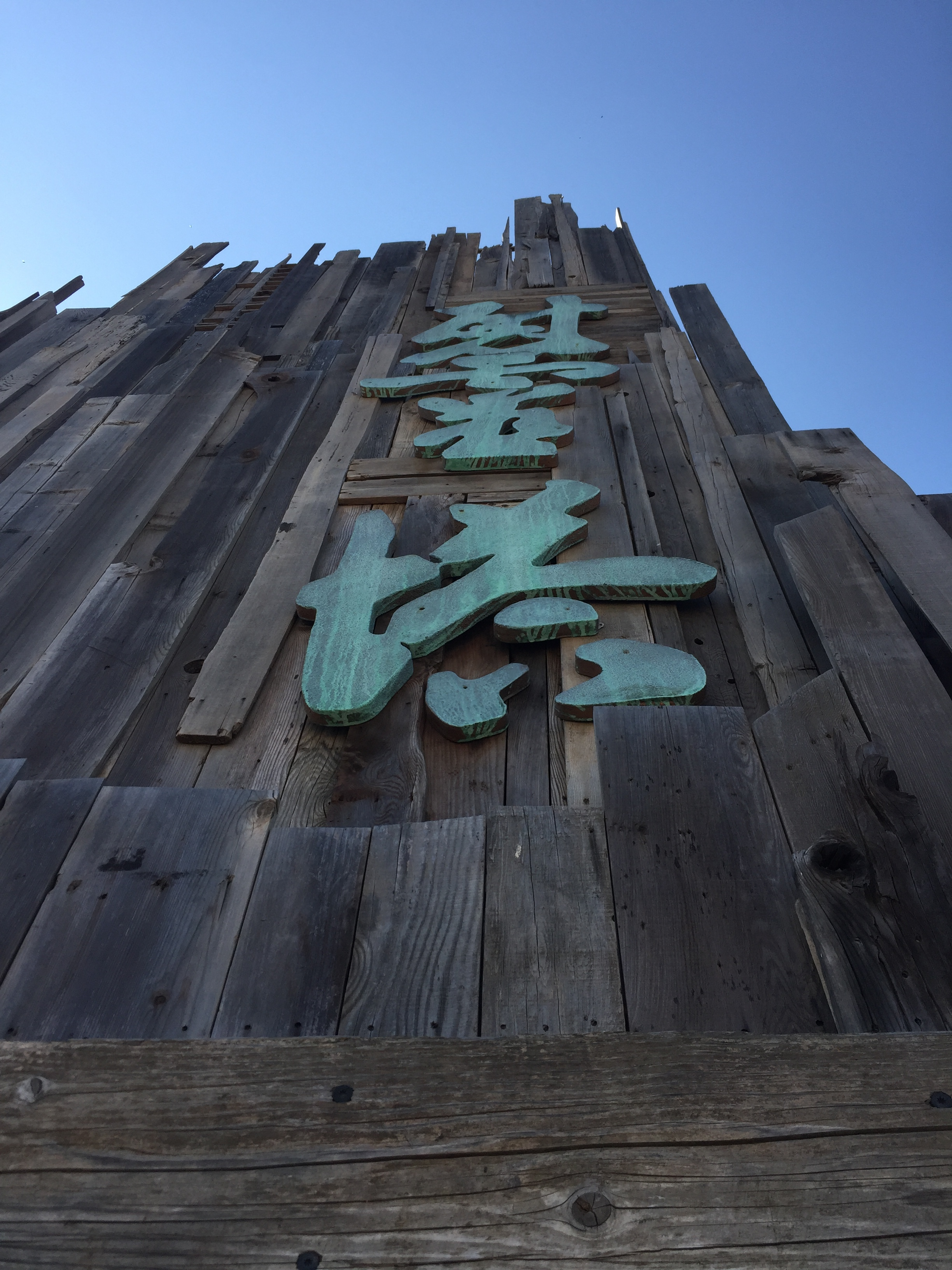 Simonian farms' soul-consoling tower built from poston barrack wood -