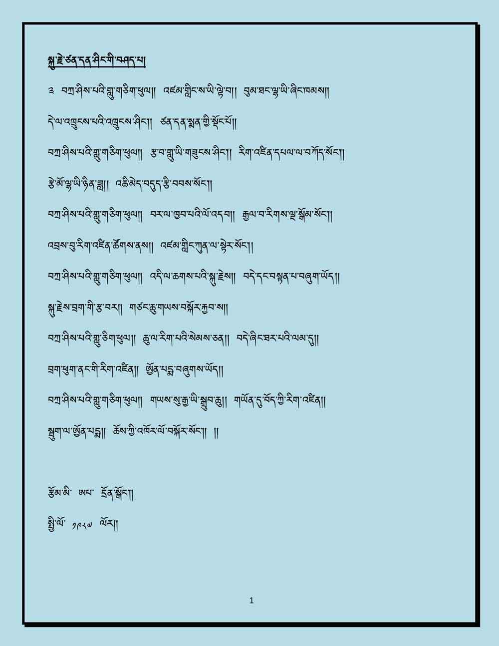 Ap-Dengo-Lyrics-1.jpg