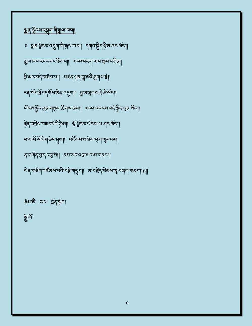 Ap-Dengo-Lyrics-6.jpg