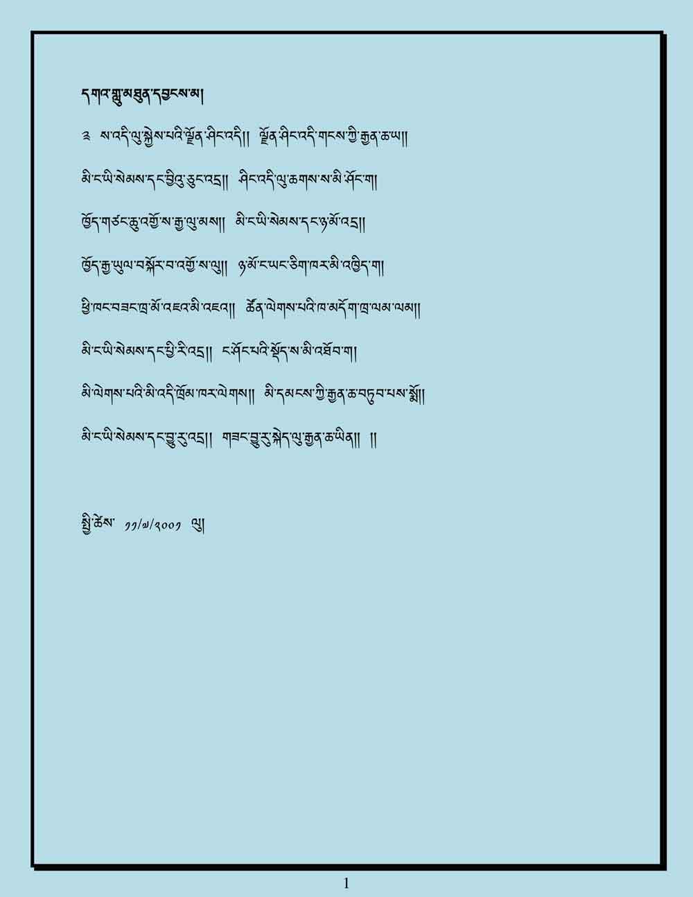 Ap-Gangkar-Lyrics-1.jpg