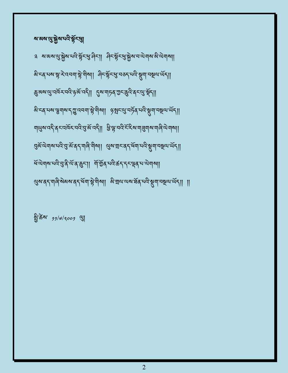Ap-Gangkar-Lyrics-2.jpg