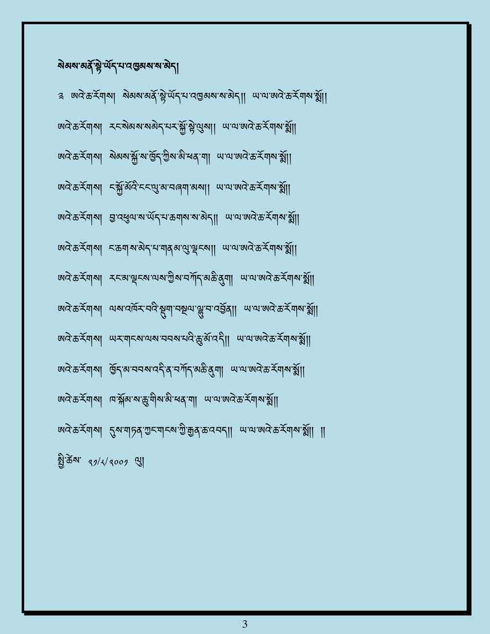 Ap-Gangkar-Lyrics-3.jpg