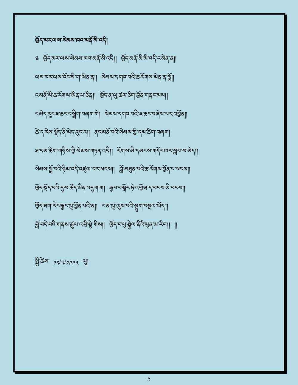 Ap-Gangkar-Lyrics-5.jpg