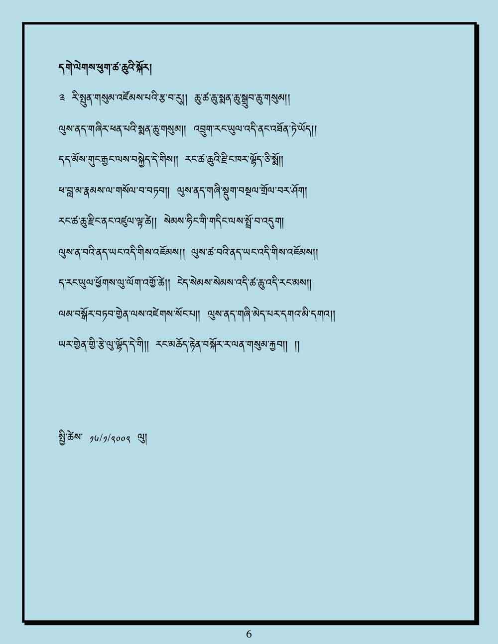 Ap-Gangkar-Lyrics-6.jpg