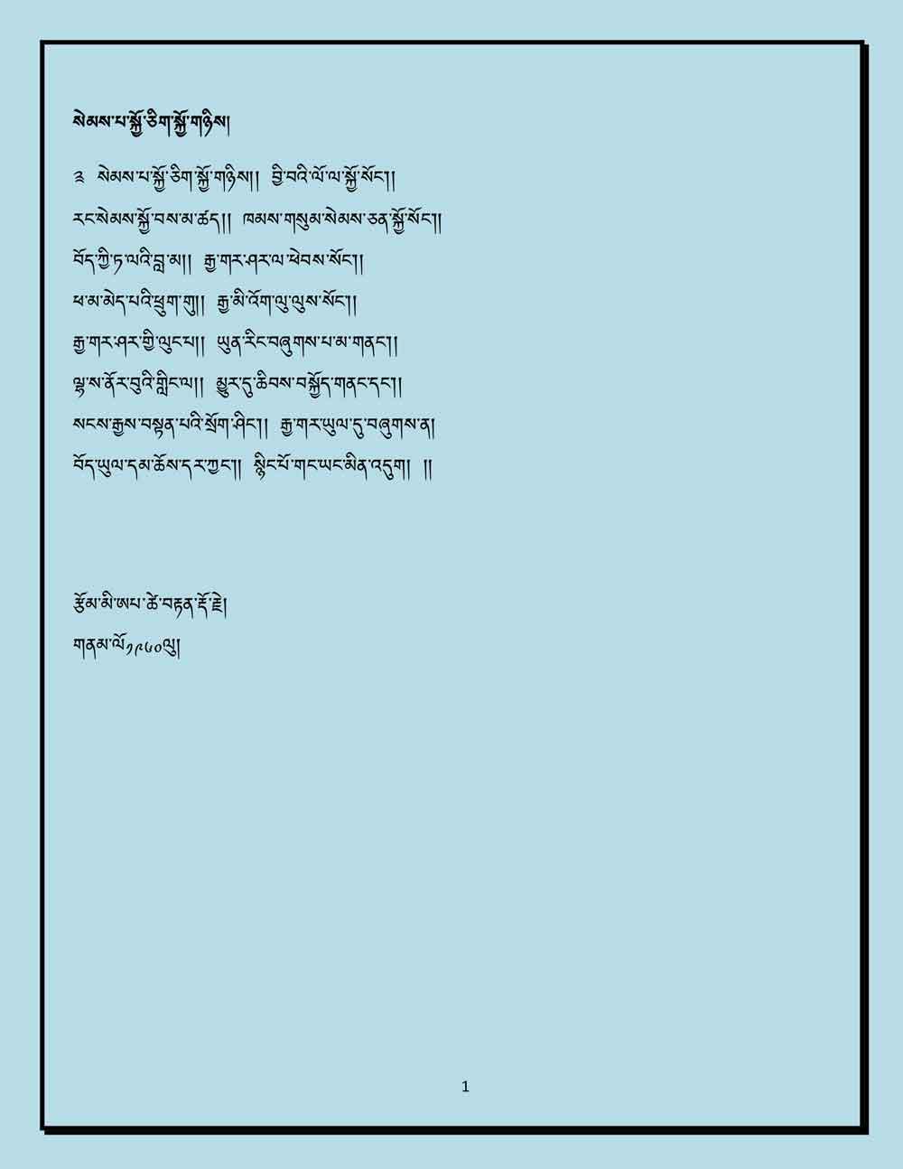 Ap-Tseten-Lyrics-1.jpg