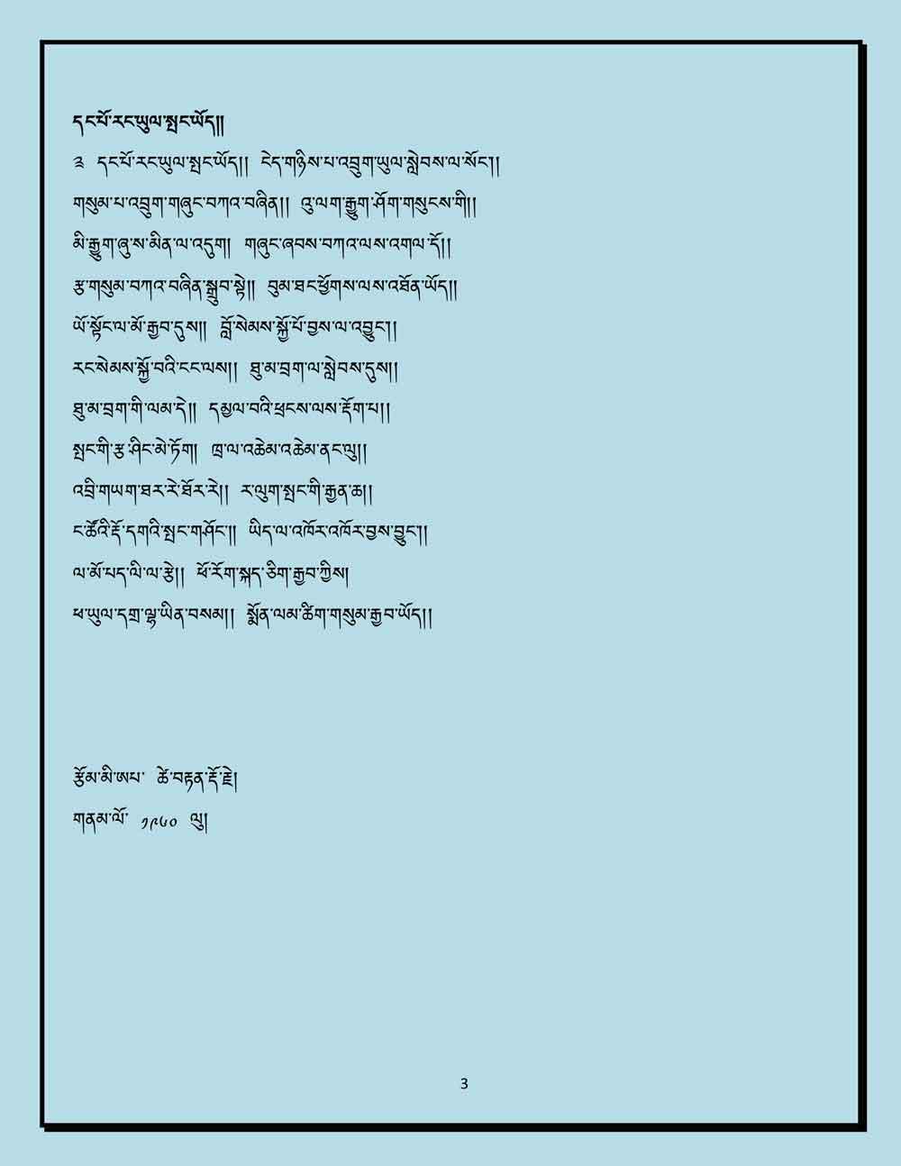 Ap-Tseten-Lyrics-3.jpg