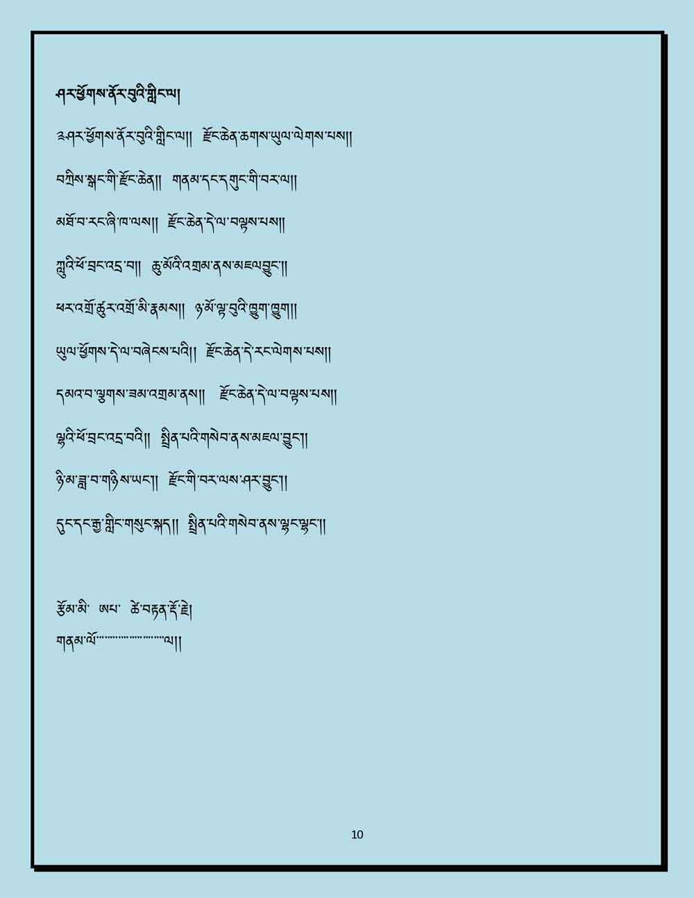 Ap-Tseten-Lyrics-10.jpg