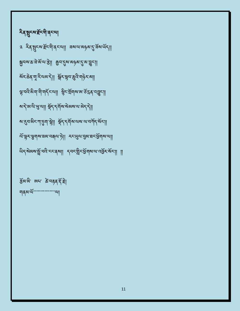 Ap-Tseten-Lyrics-11.jpg