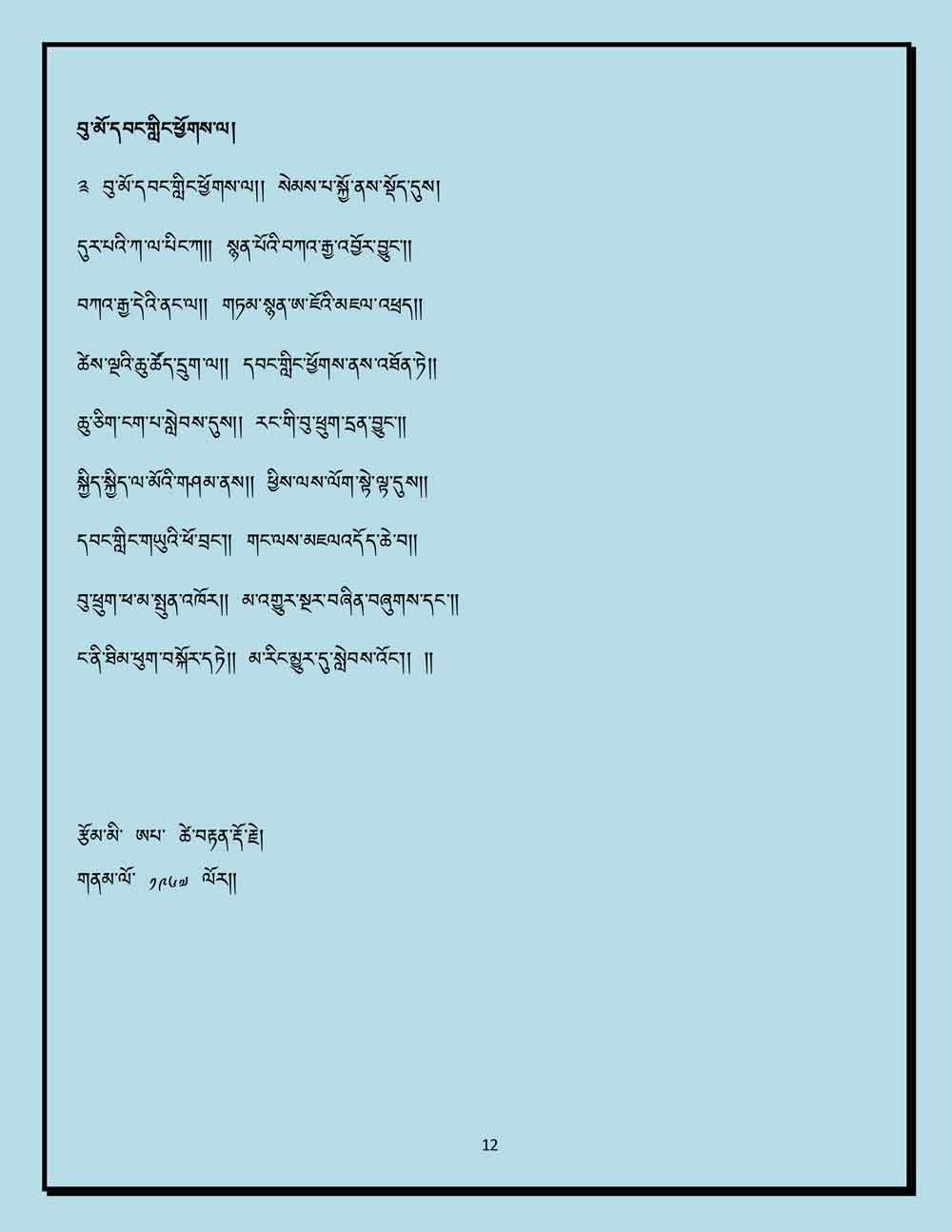 Ap-Tseten-Lyrics-12.jpg