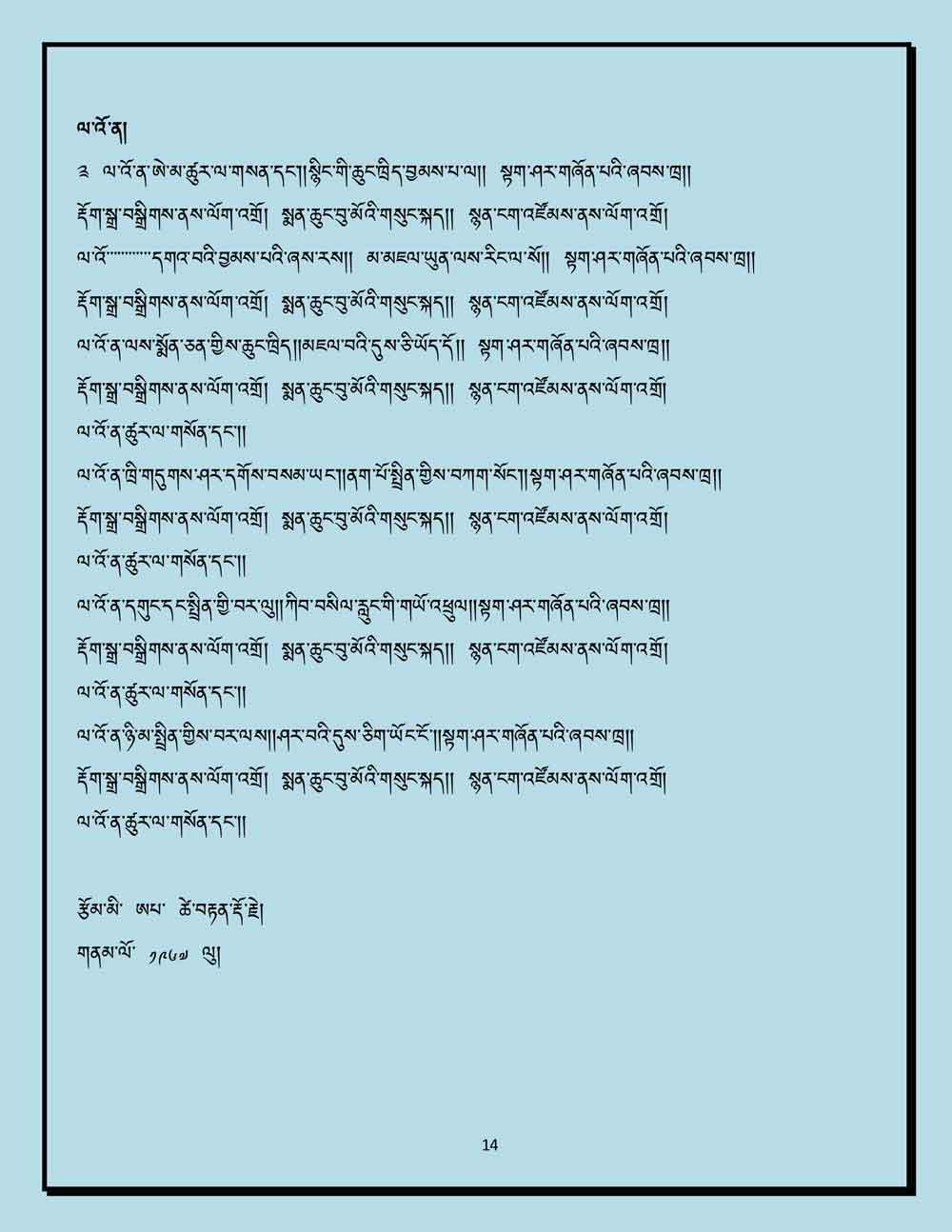 Ap-Tseten-Lyrics-14.jpg