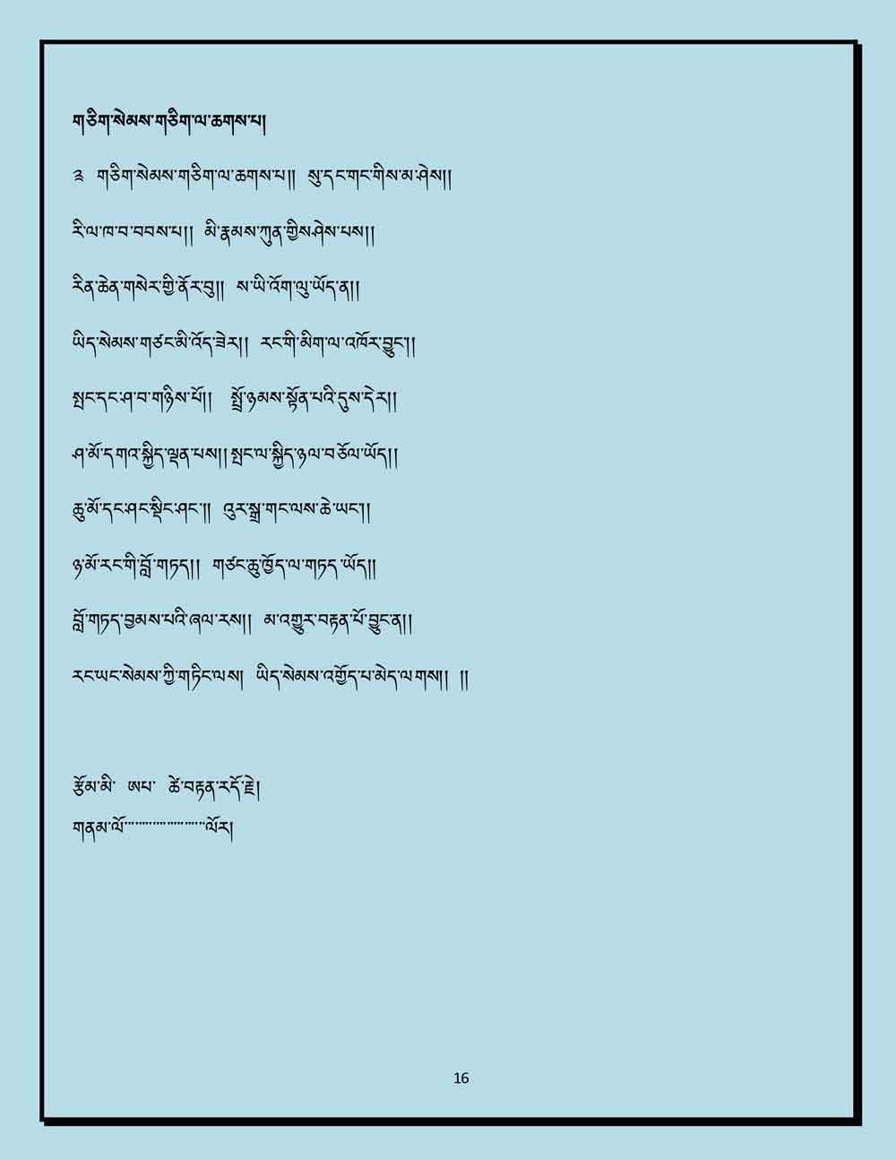 Ap-Tseten-Lyrics-16.jpg