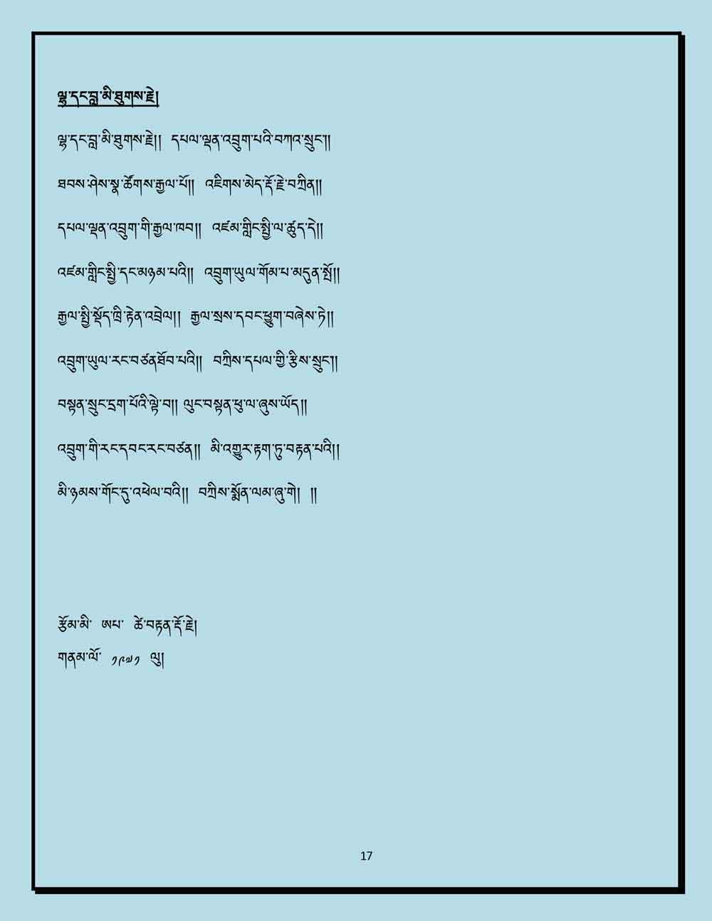 Ap-Tseten-Lyrics-17.jpg