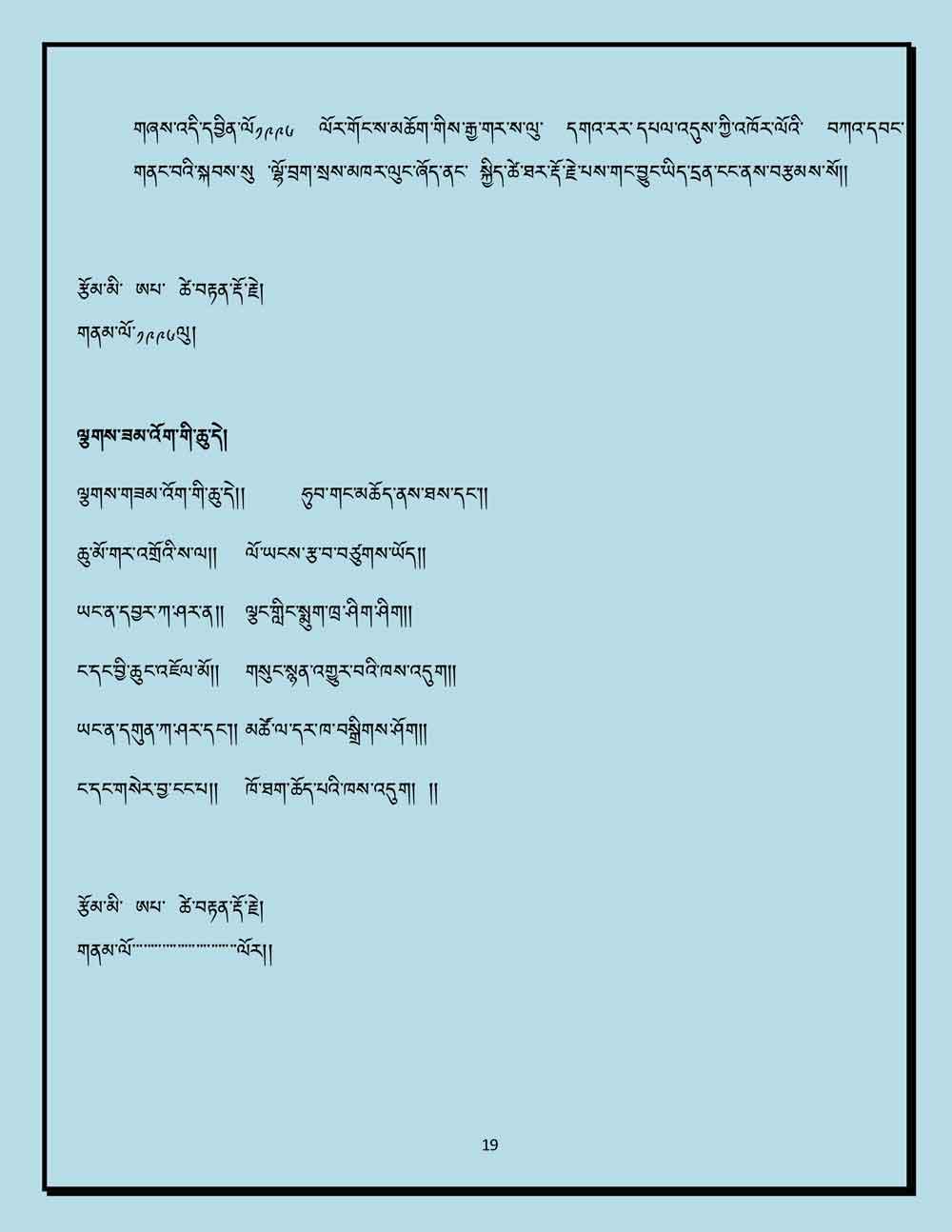 Ap-Tseten-Lyrics-19.jpg