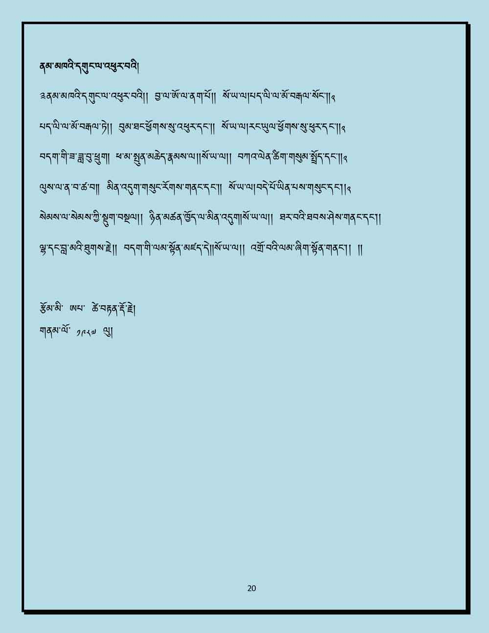 Ap-Tseten-Lyrics-20.jpg