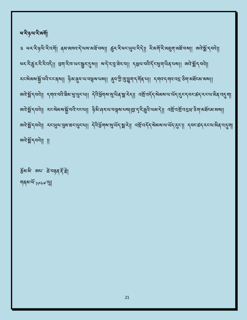 Ap-Tseten-Lyrics-21.jpg
