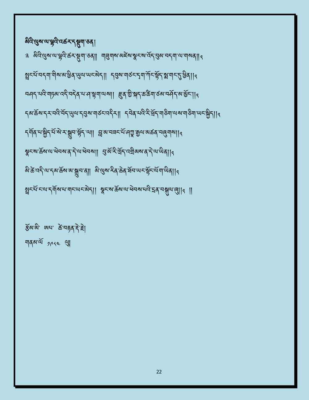 Ap-Tseten-Lyrics-22.jpg