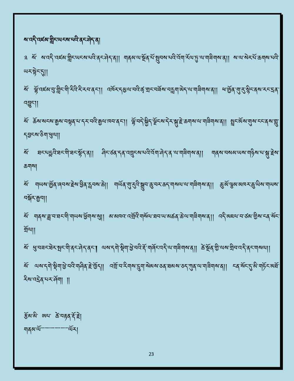 Ap-Tseten-Lyrics-23.jpg