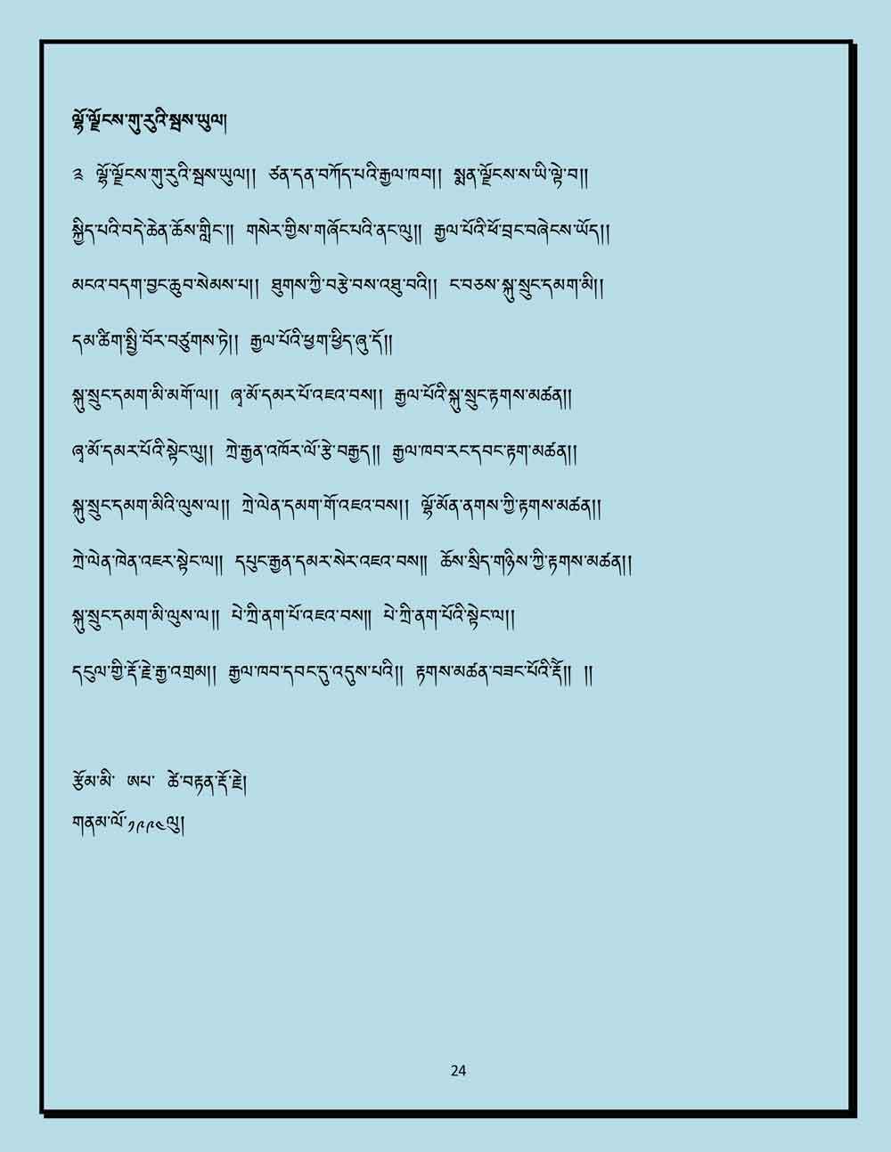 Ap-Tseten-Lyrics-24.jpg
