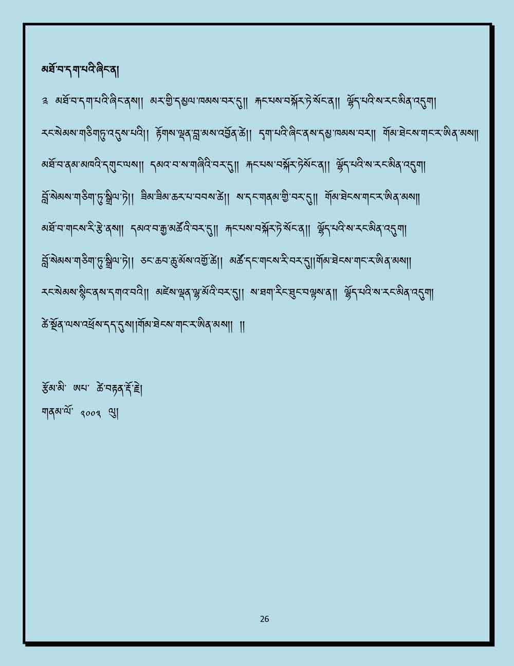 Ap-Tseten-Lyrics-26.jpg