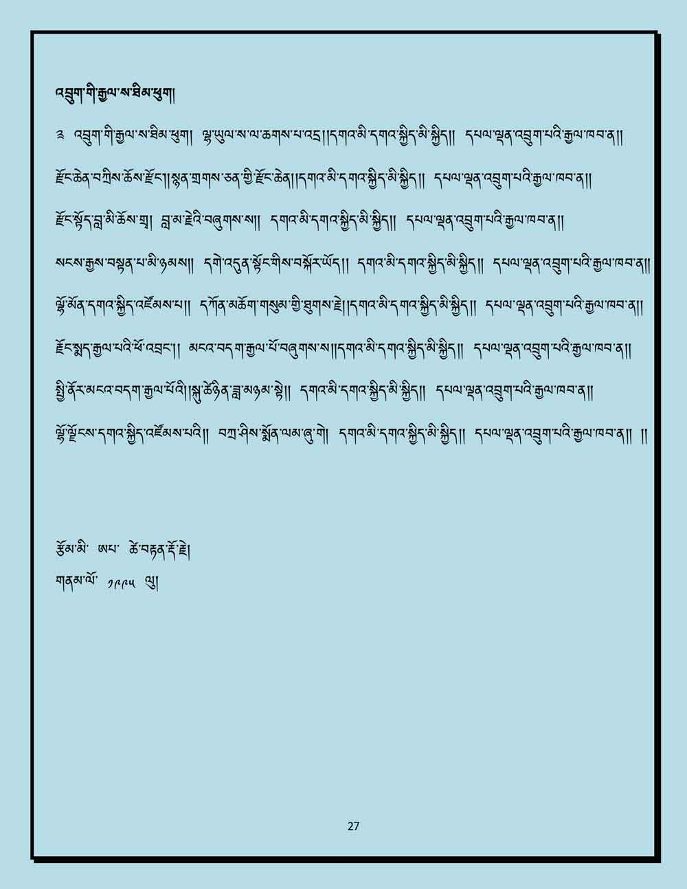 Ap-Tseten-Lyrics-27.jpg