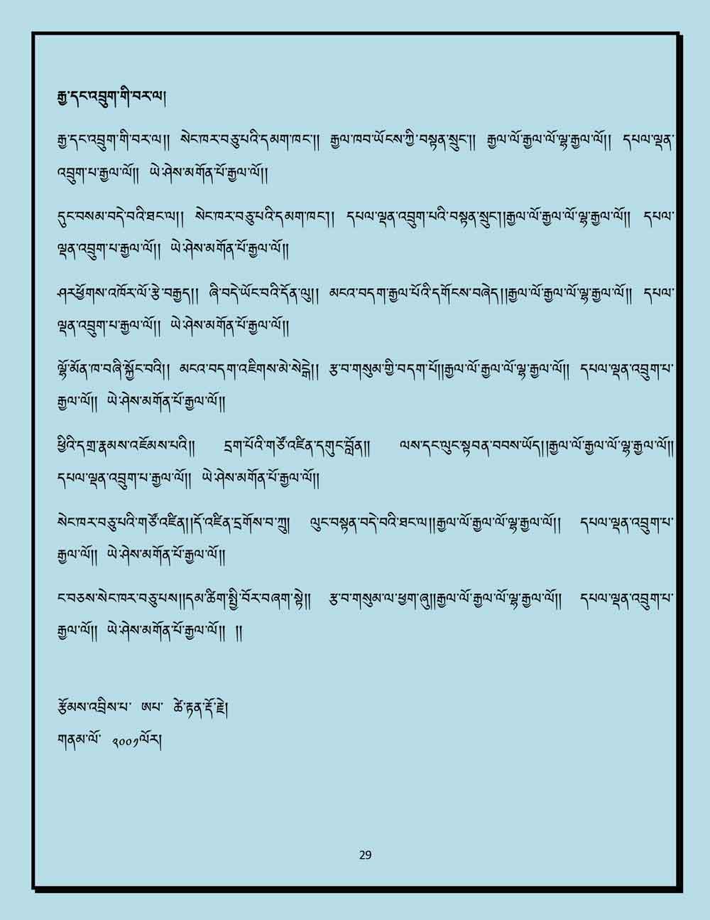 Ap-Tseten-Lyrics-29.jpg