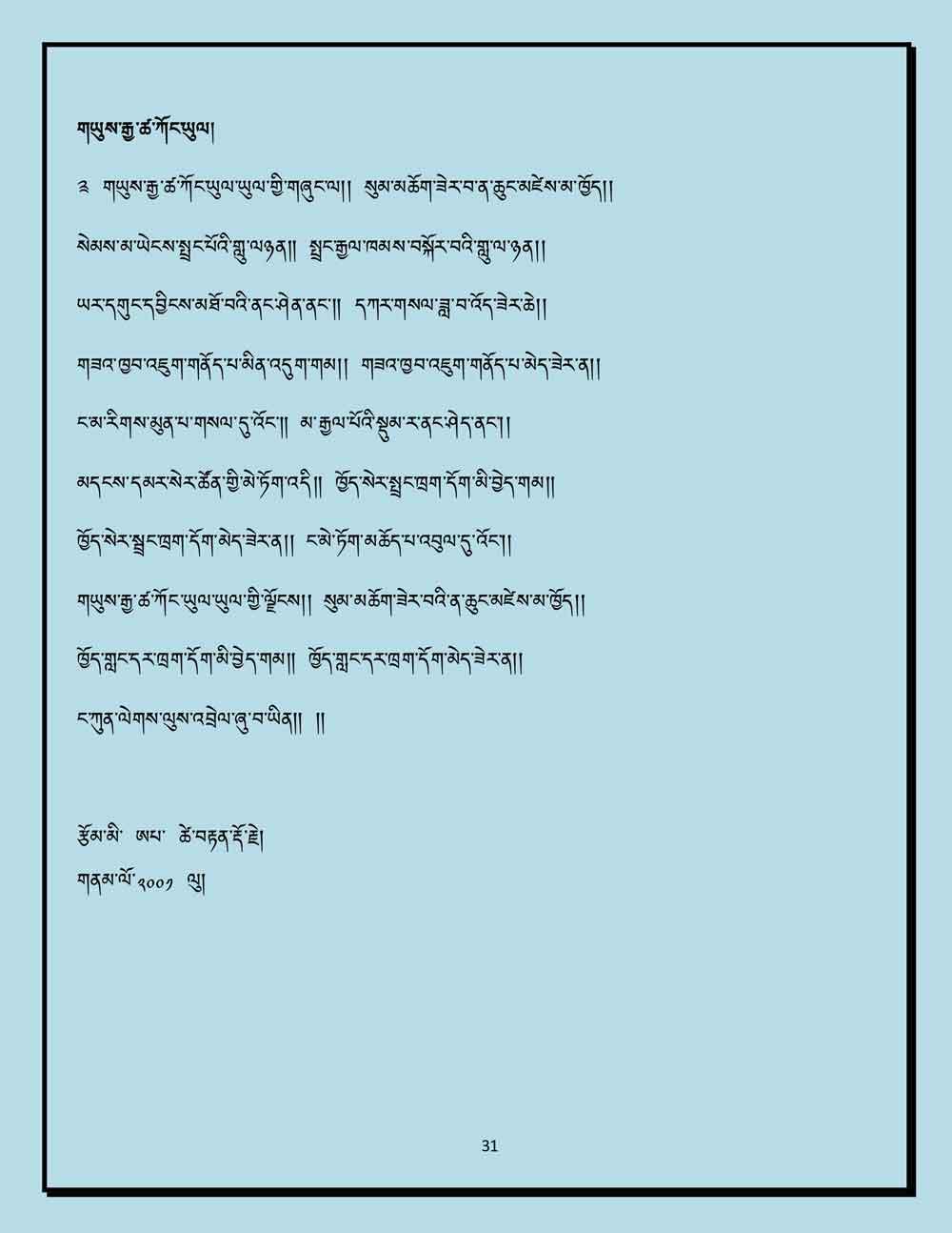 Ap-Tseten-Lyrics-31.jpg