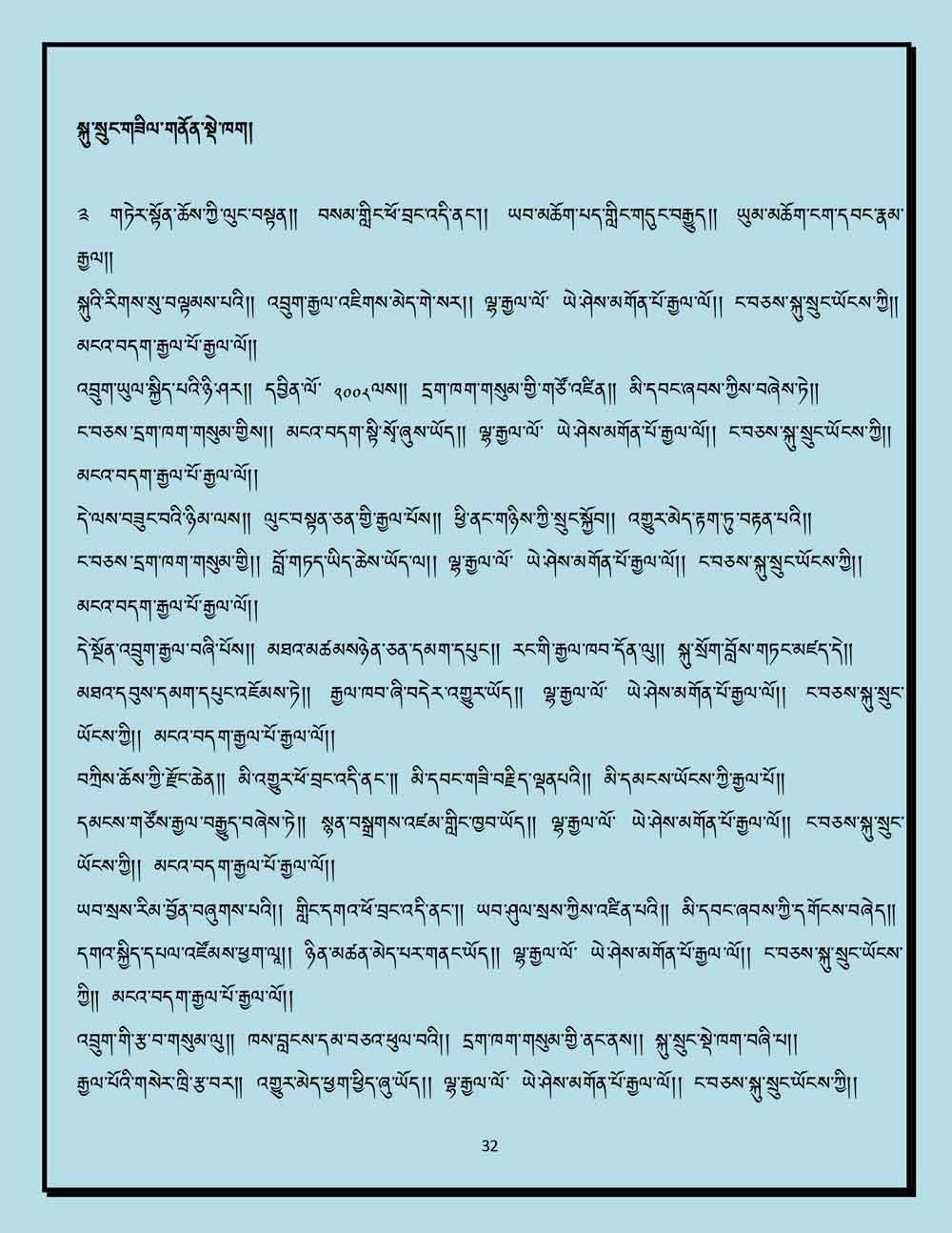 Ap-Tseten-Lyrics-32.jpg