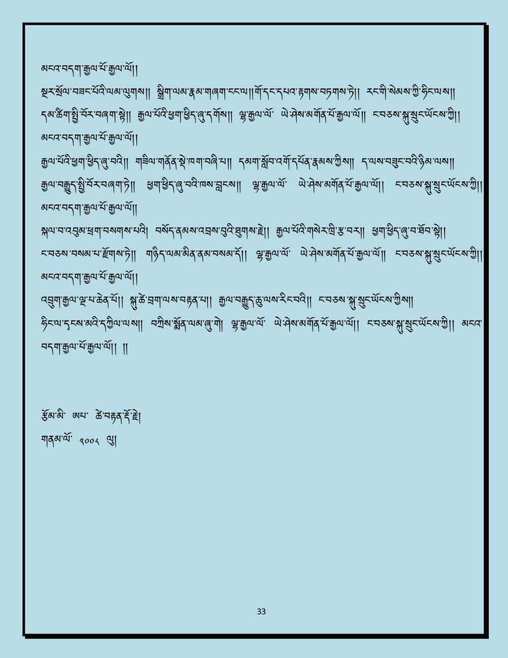 Ap-Tseten-Lyrics-33.jpg