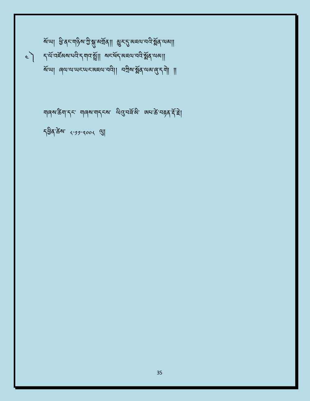 Ap-Tseten-Lyrics-35.jpg