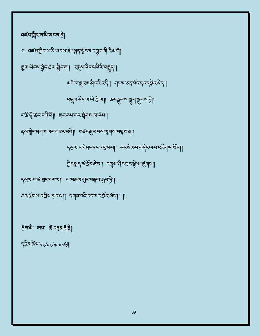 Ap-Tseten-Lyrics-39.jpg
