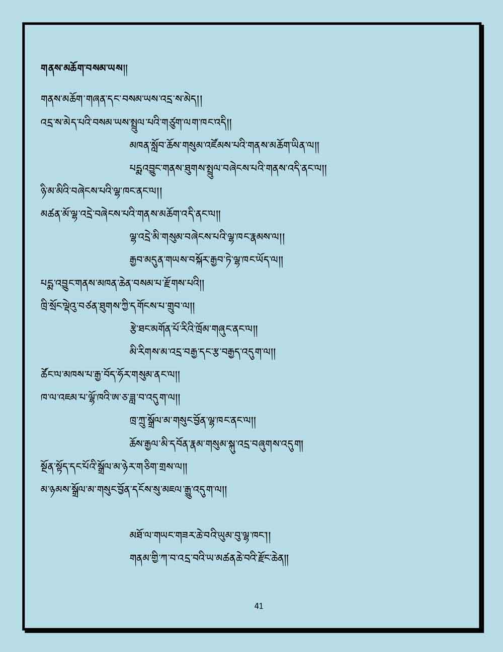 Ap-Tseten-Lyrics-41.jpg
