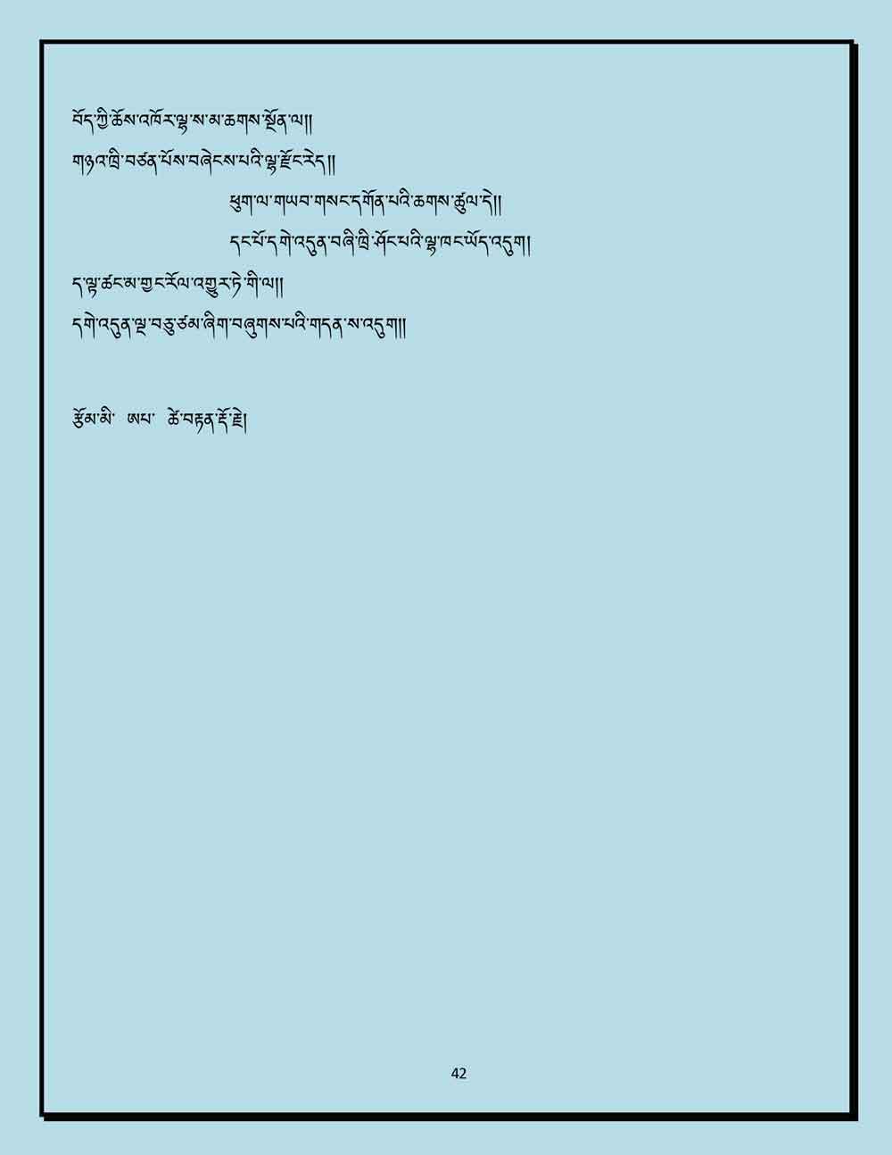 Ap-Tseten-Lyrics-42.jpg