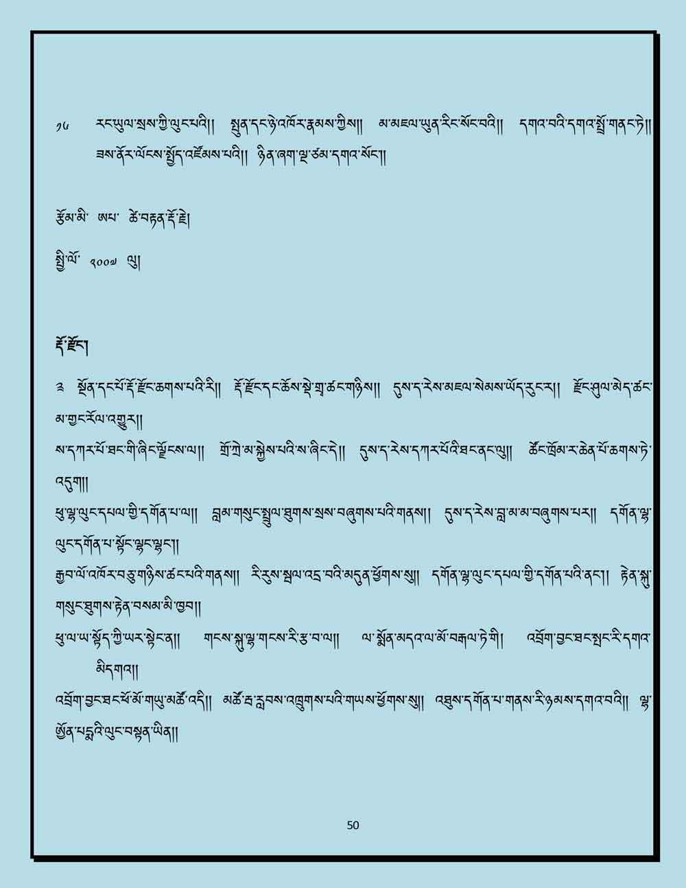 Ap-Tseten-Lyrics-50.jpg