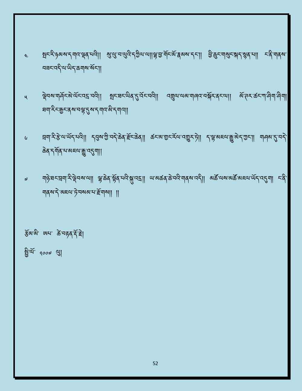 Ap-Tseten-Lyrics-52.jpg